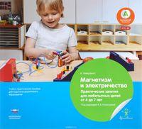 Магнетизм и электричество. Практические занятия для любопытных детей от 4 до 7 лет