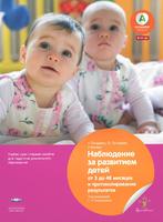 Наблюдение за развитием детей от 3 до 48 месяцев и протоколирование результатов