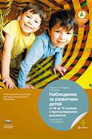 Наблюдение за развитием детей от 48 до 72 месяцев и протоколирование результатов
