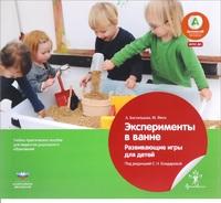 Эксперименты в ванне. Развивающие игры для детей ФГОС ДО
