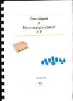 Геометрия в монтессори-классе 6-9