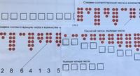 Карточки к числам и чипсам