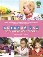 Детский сад по системе Монтессори. Проект примерной программы.