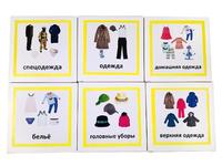 Трехчастные карточки «Одежда»
