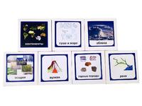 Трехчастные карточки «Неживая природа-1»