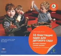 33 блестящие идеи для детского сада