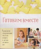 """Книга """"Готовим вместе"""""""