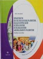 Практикум по психологии развития