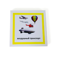 Трехчастные карточки «Воздушный транспорт»