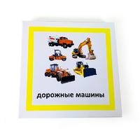 Трехчастные карточки «Дорожные машины»