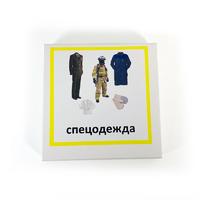 Трехчастные карточки «Спецодежда»