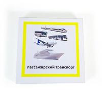 Трехчастные карточки «Пассажирский транспорт»