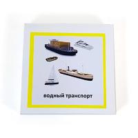 Трехчастные карточки «Водный транспорт»