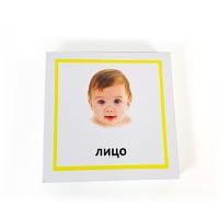 Трехчастные карточки «Лицо»