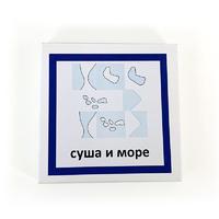 Трехчастные карточки «Суша и море»