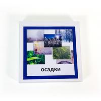 Трехчастные карточки «Осадки»