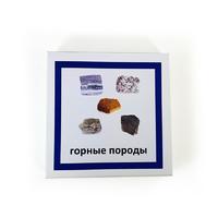 Трехчастные карточки «Горные породы»