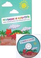 """""""Малыши и культура"""" + DVD"""