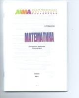 Методичка по Математике