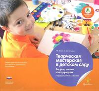 Творческая мастерская в детском саду