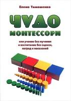 Книга Е.И.Тимошенко, Чудо Монтессори
