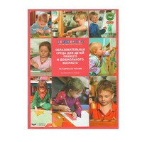 Детский сад по системе Монтессори. Образовательная среда.