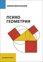 Психогеометрия